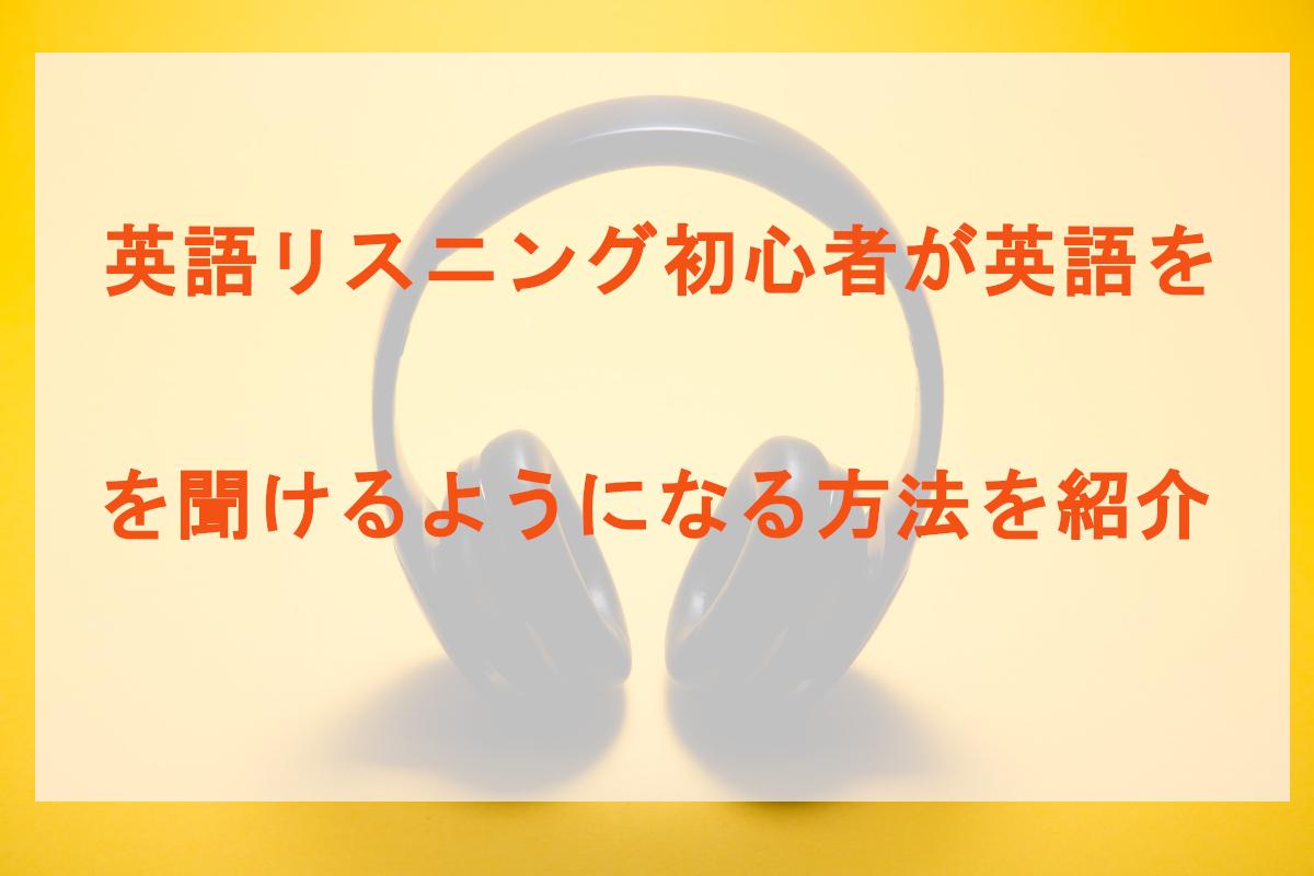 英語リスニング初心者が英語を聞けるようになる方法を紹介